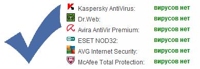 Файл проверен на наличие вирусов