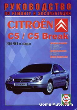 Руководство по ремонту и эксплуатации Citroen C5 / Break 2000 - 2004 гг