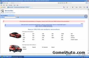 Электронный каталог Peugeot Service Documentation Backup версия 10.2010 + SEDRE