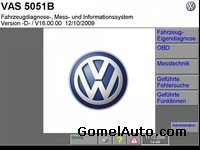 Прошивки блоков управления автомобилей Volkswagen VW Flash DVD версия 057 (2011)