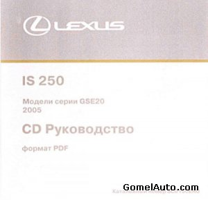 Ремонт LEXUS IS250 с 2005 года
