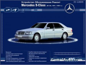 Руководство по ремонту MERCEDES S-KLASS