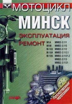 скачать руководство по мотоциклу Минск