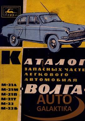 """Каталог запасных частей для автомобиля """"Волга"""" моделей М-21Л, М-21М, М-21П, М-21Т, М-22 и М-22Б."""