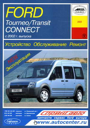 Пособие по эксплуатации и ремонту Ford Tourneo а также Transit Connect начиная с 2002 года выпуска
