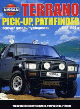Руководство по ремонту Nissan Terrano, Pick-up, Pathfinder 1985 - 1994 гг.