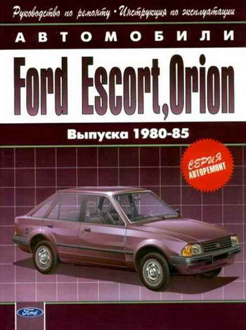 Руководство по ремонту Ford Escort / Orion скачать
