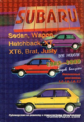 Скачать Руководство Subaru Sedan Wagon Hatchback XT XT6 BRAT JUSTY