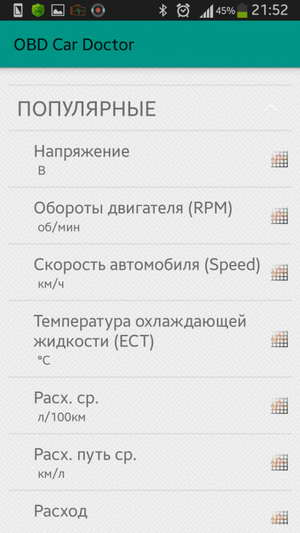OBD Car Doctor Pro Android