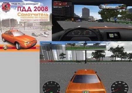 Скачать пдд 2008 самоучитель вождения по городу