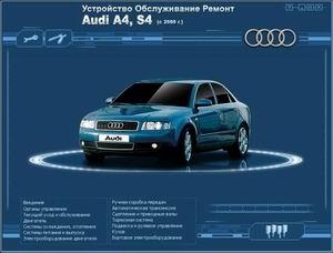 Скачать руководство: ремонт и эксплуатация автомобиля Audi A4 / S4 с 2000 г.