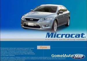Каталог запчастей MICROCAT Ford Europe 10.2009 год
