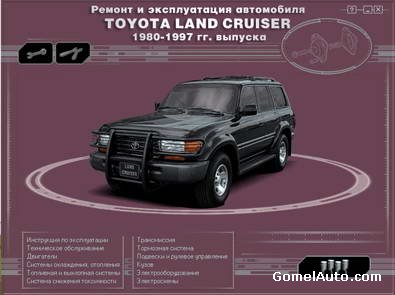 руководство Toyota Land Cruiser