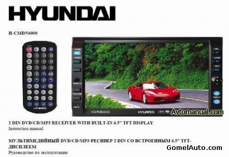 Hyundai H-CMDN6000