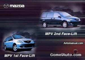 Руководство по ремонту Mazda MPV 1st / 2nd Face-Lift c 2005 года выпуска
