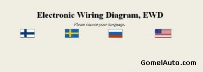 Электросхемы Volvo Electronic Wiring Diagram 2004-2006