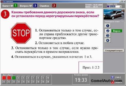 Тест Права Человека Республики Беларусь С Ответами