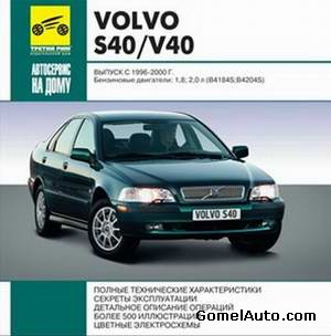 Руководство по ремонту и обслуживанию Volvo S40, V40 1996 - 2000 гг