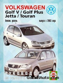 Руководство Vokswagen Golf 5, Golf Plus, Touran, Jetta