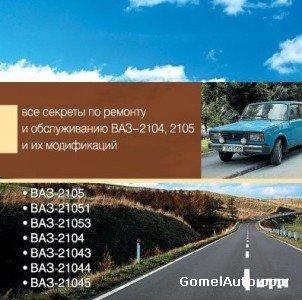 Руководство по ремонту и эксплуатации автомобиля ваз 2105 скачать