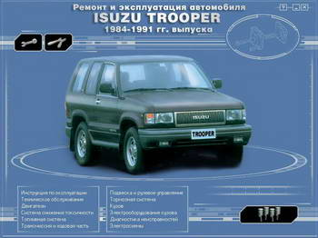 Руководство Isuzu Trooper