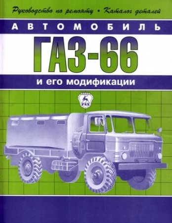 Газ 66 Руководство по