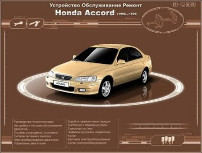 Honda Accord (с 1998 г.)