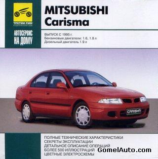 митсубиси каризма 2002 1.6 ремонт двигателя