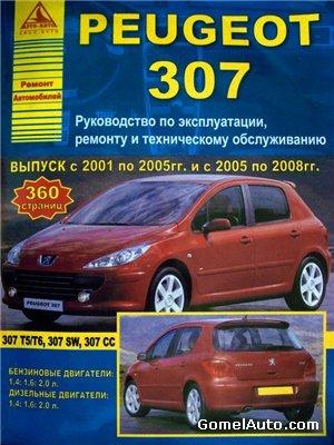 Руководство По Ремонту Peugeot 307 Sw - фото 9