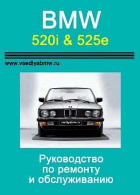 E28 руководство по ремонту