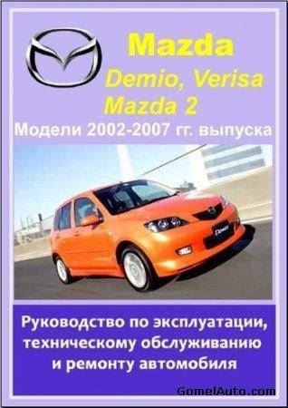 руководство по ремонту и техническому обслуживанию mazda demio 2008