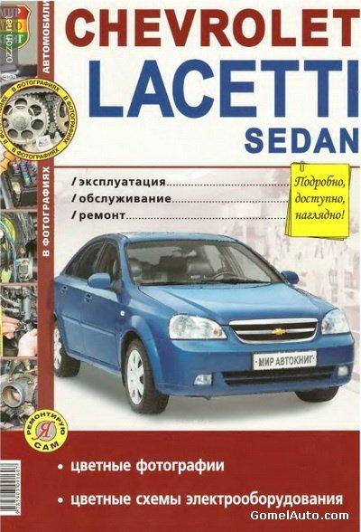 руководство по ремонту автомобиля chevrolet lacetti
