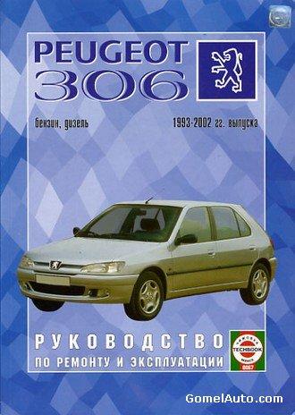 Peugeot 306 1993-2002 года