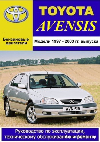 руководство toyota avensis