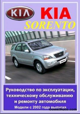 автомобиля KIA Sorento с