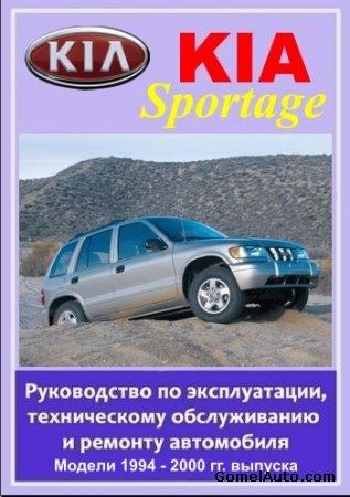 автомобиля Kia Sportage