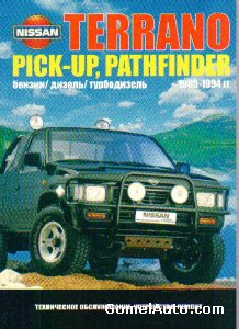 руководство Nissan Terrano II, Pathfinder, Pick Up