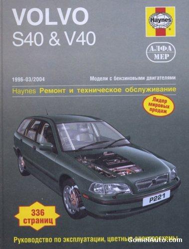 Инструкция Вольво В 40