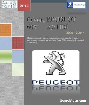 Содержат подробный сборник принципиальных электрических схем, блок-схем, монтажных схем для автомобиля Пежо 607 с...