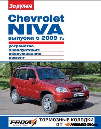 автомобиля Chevrolet Niva