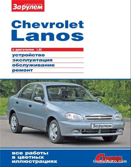 руководство по эксплуатации автомобиля chevrolet lanos