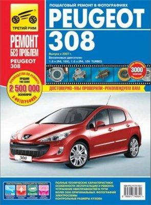 Peugeot 308 (Пежо 308). Пособие по ремонту