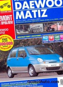 Руководство по эксплуатации, ремонту, техобслуживанию, а также схемы электрооборудования автомобилей Daewoo Matiz...