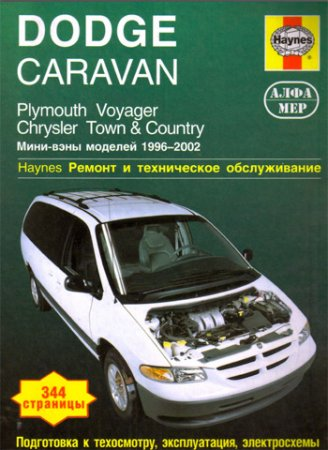 Руководство по ремонту DODGE CARAVAN, PLYMOUTH VOYAGER, CHRYSLER TOWN & COUNTRY 1996-2002 года выпуска
