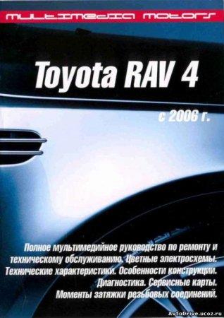 инструкция по эксплуатации автомобиля toyota rav4