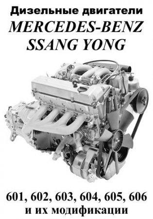 ремонт двигателя ом 605 мерседес