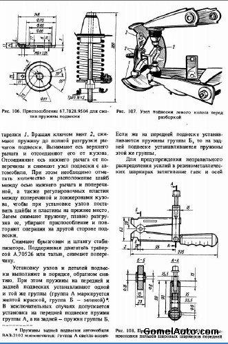 Ваз 2101 инструкция по Ремонту