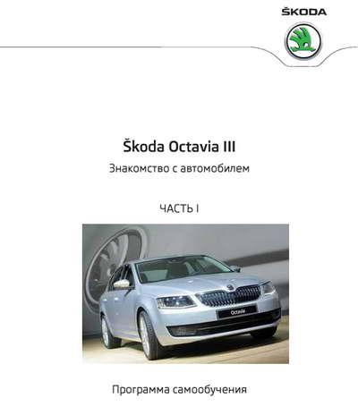 программа самообучения skoda octavia iii