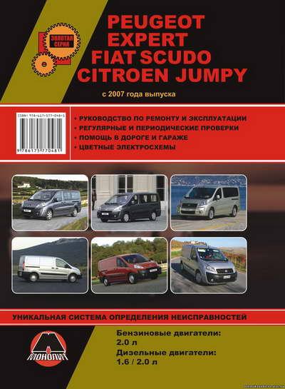 обслуживанию Citroen Jumpy