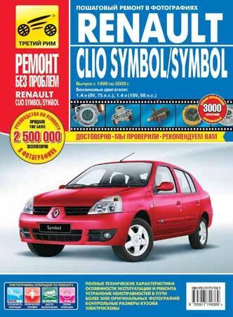 автомоибля Renault Clio
